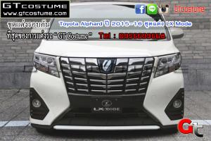 ชุดแต่งรอบคัน Toyota Alphard ปี 2015-16 ชุดแต่ง LX Mode 2