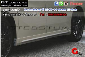 ชุดแต่งรอบคัน Toyota Alphard ปี 2015-16 ชุดแต่ง LX Mode 4