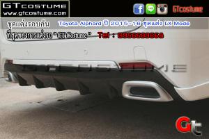 ชุดแต่งรอบคัน Toyota Alphard ปี 2015-16 ชุดแต่ง LX Mode 5