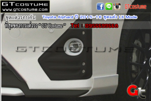 ชุดแต่งรอบคัน Toyota Alphard ปี 2015-16 ชุดแต่ง LX Mode 6