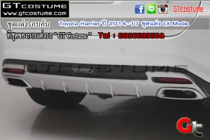 ชุดแต่งรอบคัน Toyota Harrier ปี 2014-17 ชุดแต่ง LX Mode 11