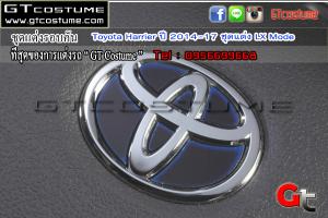 ชุดแต่งรอบคัน Toyota Harrier ปี 2014-17 ชุดแต่ง LX Mode 12