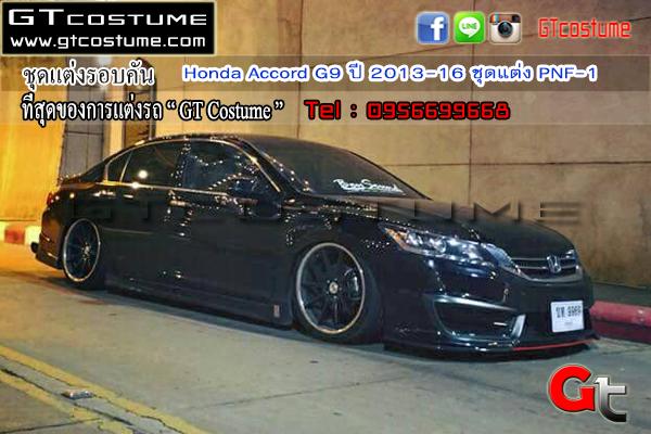 แต่งรถ Honda Accord G9 ปี 2013 16 ชุดแต่ง Pnf 1 โดย Gt
