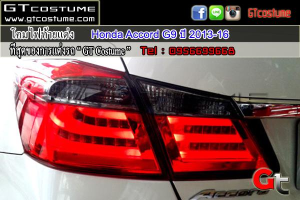 แต่งรถ Honda Accord G9 ปี 2013-2016 โคมไฟท้ายแต่ง BMW