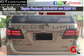 แต่งรถ Toyota Fortuner 2012-2015 โคมไฟท้ายแต่ง BMW