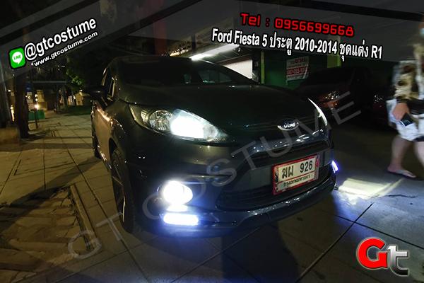 แต่งรถ FORD Fiesta 5 ประตู ปี 2014-2017 ชุดแต่ง R1
