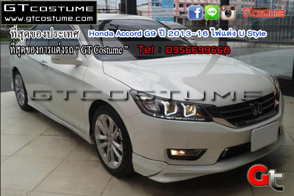 แต่งรถ Honda Accord G9 ปี 2013-16 โคมไฟหน้า U Style