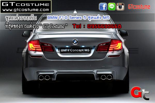 แต่งรถ BMW F10 Series 5 2010-2017 ชุดแต่งรอบคัน M5