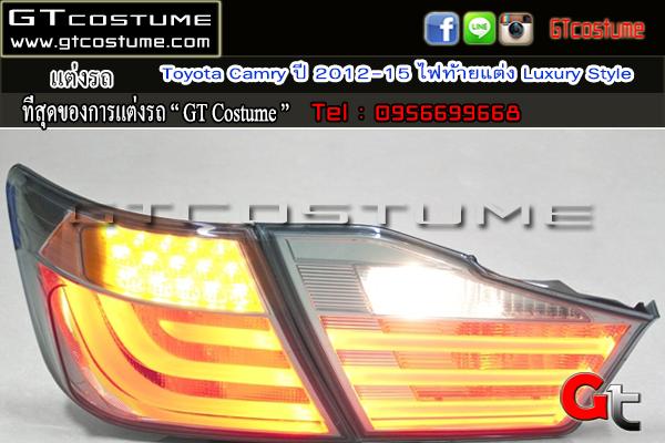 แต่งรถ Toyota Camry ปี 2012-2015 โคมไฟท้ายแต่ง Luxury Style