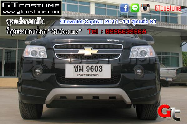 แต่งรถ Chevrolet Captiva 2011-14 ชุดแต่ง R1