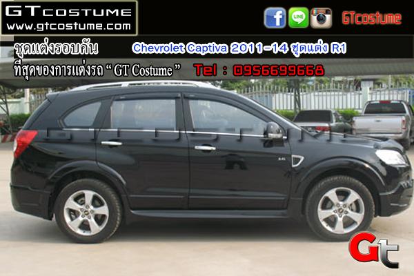 แต่งรถ Chevrolet Captiva 2011-14 ชุดแต่ง R1 4