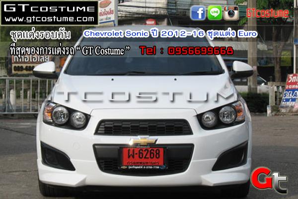 แต่งรถ Chevrolet Sonic ปี 2012-16 ชุดแต่ง Euro 2