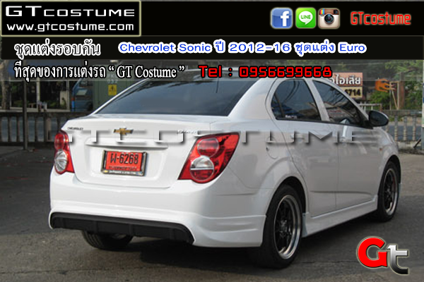 แต่งรถ Chevrolet Sonic ปี 2012-2016 ชุดแต่ง Euro