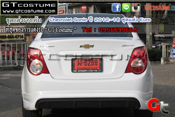 แต่งรถ Chevrolet Sonic ปี 2012-16 ชุดแต่ง Euro 6