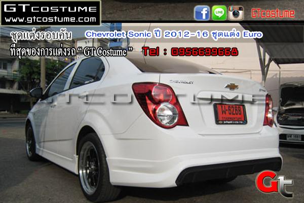 แต่งรถ Chevrolet Sonic ปี 2012-16 ชุดแต่ง Euro 7