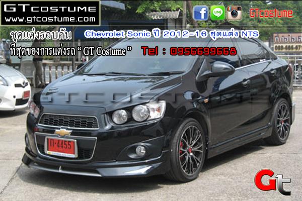 แต่งรถ Chevrolet Sonic ปี 2012-2016 ชุดแต่ง NTS