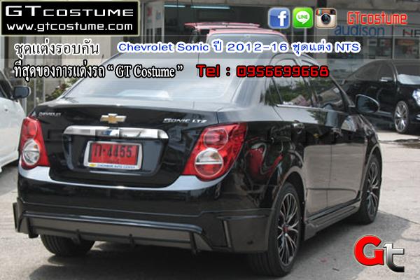 แต่งรถ Chevrolet Sonic ปี 2012-16 ชุดแต่ง NTS 5