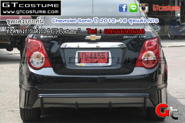 แต่งรถ Chevrolet Sonic ปี 2012-16 ชุดแต่ง NTS 6