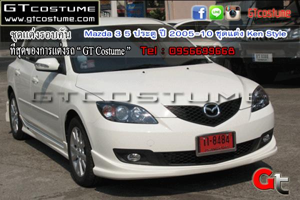 แต่งรถ Mazda 3 5 ประตู ปี 2005-2010 ชุดแต่ง Ken Style
