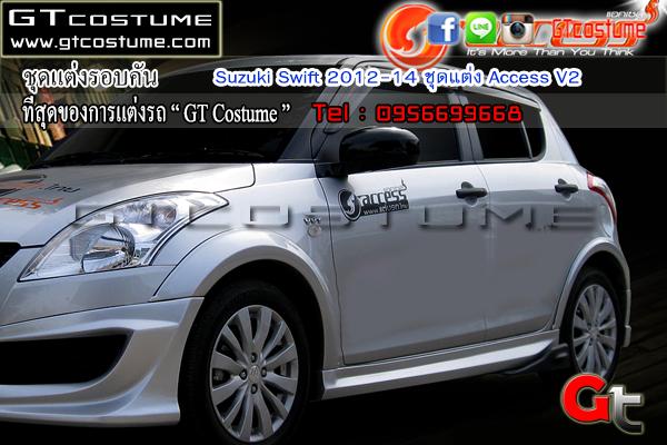 แต่งรถ Suzuki Swift 2012-2014 ชุดแต่ง Access V2