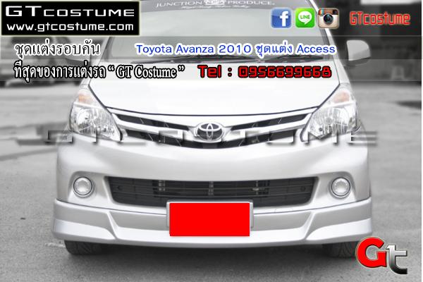 แต่งรถ Toyota Avanza 2010 ชุดแต่ง Access