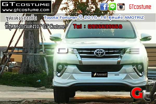 แต่งรถ Toyota Fortuner ปี 2015-2016 ชุดแต่ง AMOTRIZ