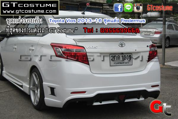 แต่งรถ Toyota Vios 2013-2016 ชุดแต่ง Fredermus