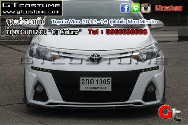 แต่งรถ Toyota Vios 2013-2016 ชุดแต่ง Max Minute