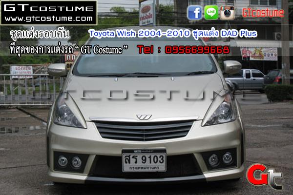 แต่งรถ Toyota Wish 2004-2010 ชุดแต่ง DAD Plus