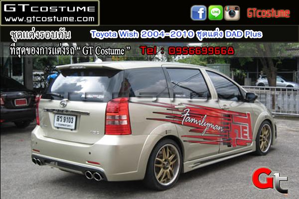แต่งรถ Toyota Wish 2004-2010 ชุดแต่ง DAD Plus 5