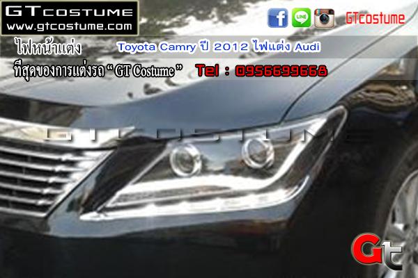แต่งรถ Toyota Camry ปี 2012 ไฟแต่ง Audi