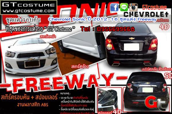 แต่งรถ Chevrolet Sonic ปี 2012-16 ชุดแต่ง Freeway 1