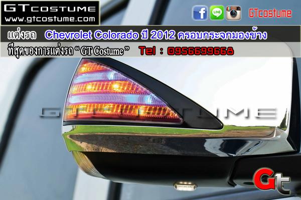 แต่งรถ Chevrolet Colorado ปี 2012 ครอบกระจกมองข้าง