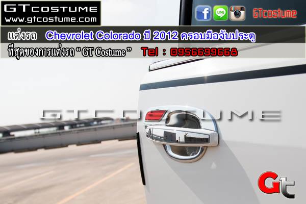 แต่งรถ Chevrolet Colorado ปี 2012 ครอบมือจับ