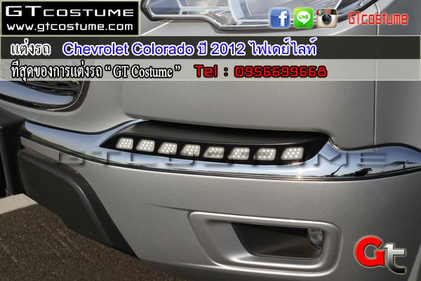 Chevrolet Colorado ปี 2012 ไฟเดย์ไลท์