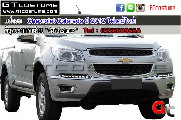 แต่งรถ Chevrolet Colorado ปี 2012 ไฟเดย์ไลท์