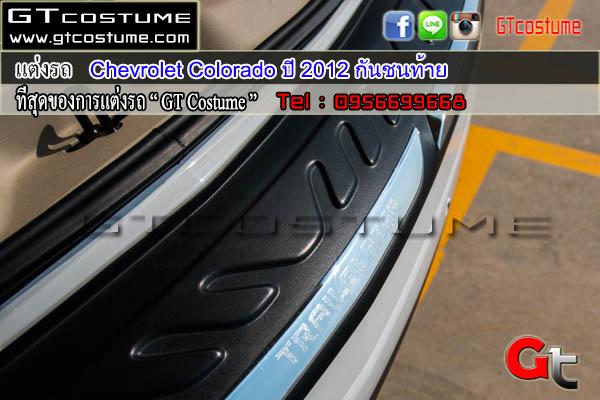 Chevrolet-Colorado-ปี-2012-กันชนท้าย
