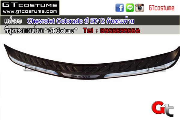 Chevrolet-Colorado-ปี-2012-กันชนท้าย1