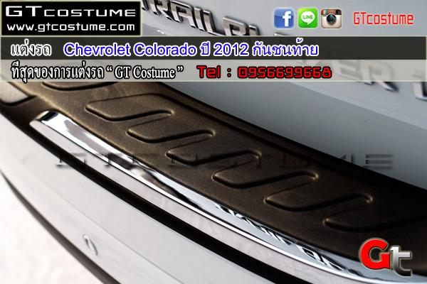 Chevrolet-Colorado-ปี-2012-กันชนท้าย3