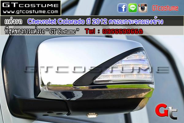 Chevrolet-Colorado-ปี-2012-ครอบกระจกมองข้าง1