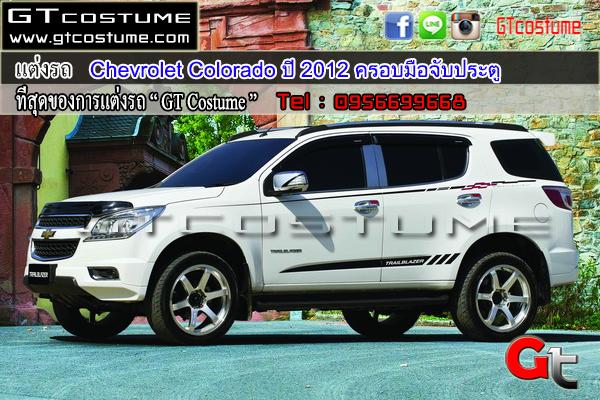 Chevrolet-Colorado-ปี-2012-ครอบมือจับประตู2