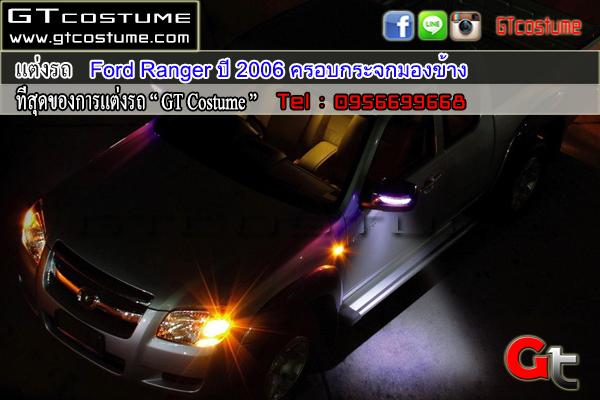 แต่งรถ Ford Ranger ปี 2006 ครอบกระจกมองข้าง