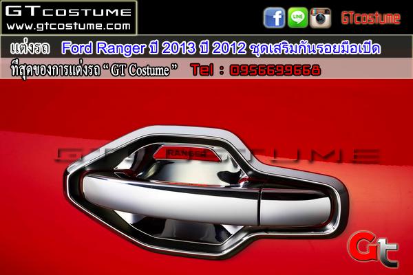 แต่งรถ Ford Ranger ปี 2012 กันรอยมือจับ