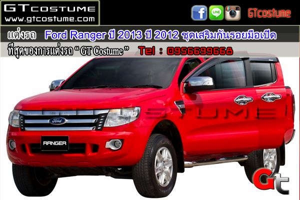 Ford-Ranger-ปี-2013-ปี-2012-ชุดเสริมกันรอยมือเปิด1