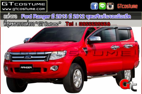 Ford-Ranger-ปี-2013-ปี-2012-ชุดเสริมกันรอยมือเปิด2