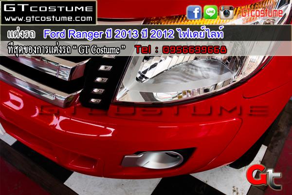 Ford-Ranger-ปี-2013-ปี-2012-ไฟเดย์ไลท์