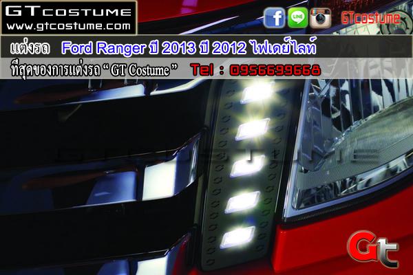 แต่งรถ Ford Ranger ปี 2013 ไฟเดย์ไลท์