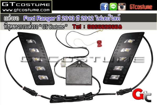 Ford-Ranger-ปี-2013-ปี-2012-ไฟเดย์ไลท์4