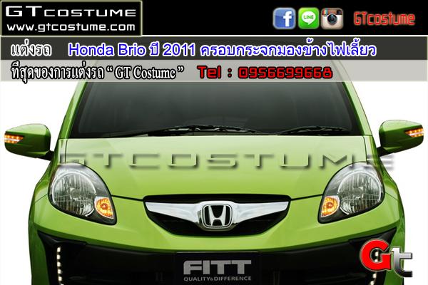 แต่งรถ Honda Brio ปี 2011 กาบประตู