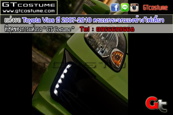 แต่งรถ Honda Brio ปี 2011 ไฟเดย์ไลท์